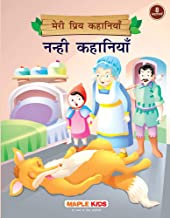 Bedtime Stories (Illustrated) (Hindi) - My Favourite Stories (Hindi Edition)