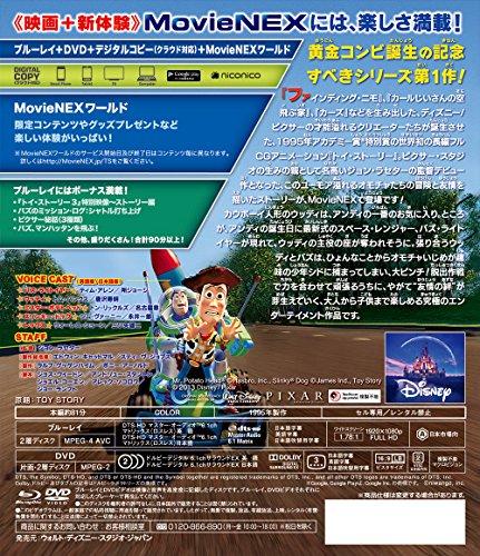 トイ・ストーリーMovieNEX[ブルーレイ+DVD+デジタルコピー(クラウド対応)+MovieNEXワールド][Blu-ray]