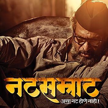Natsamrat (Original Motion Picture Soundtrack)