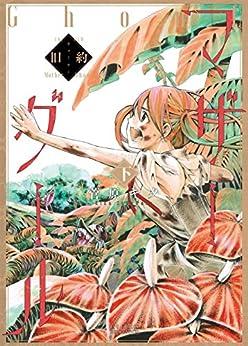 [菅原キク]の旧約マザーグール(下)【特典ペーパー付き】 (RYU COMICS)