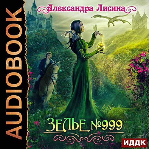 Potion Number 999 (Russian Edition) cover art