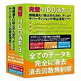 完璧・HDD消去 3 Windows 10対応版