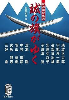 新選組傑作選 誠の旗がゆく (集英社文庫)
