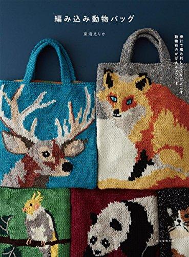 編み込み動物バッグ: 棒針で編み、刺しゅうをほどこす 動物柄のかばんとマフラー