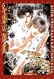 幻惑の鼓動(10) (Charaコミックス)
