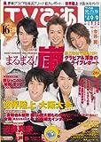 TVぴあ 関西版 2007年 09月 09日号 雑誌