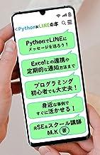 Python×LINEの本 ~Excelとの連携や定期的な通知方法まで~