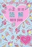 小2国語 読解 (メゾピアノ ドリルコレクション)