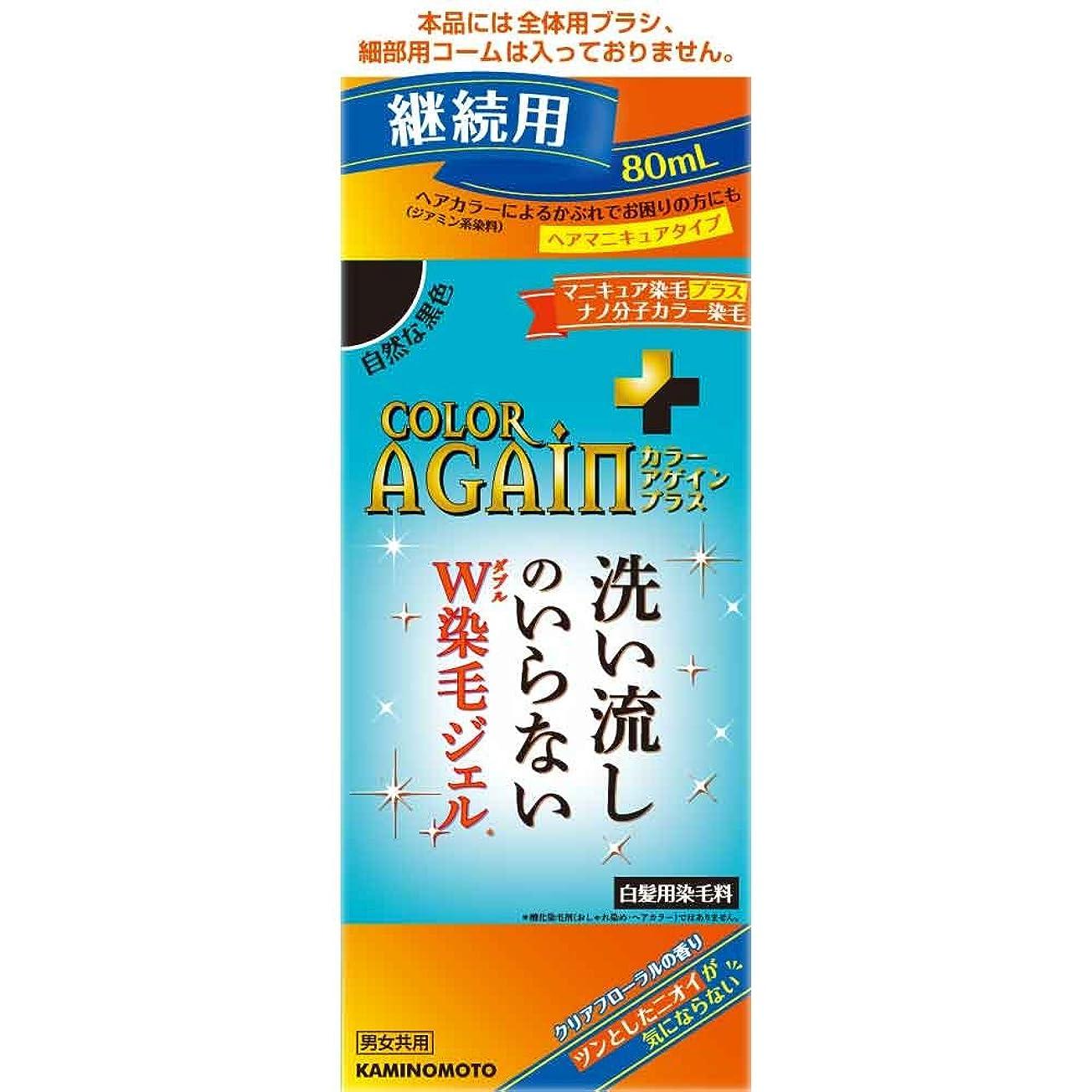 スケジュールハブブ見物人カラーアゲインプラス 自然な黒色 継続用 80mL