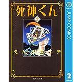 死神くん 2 (ジャンプコミックスDIGITAL)