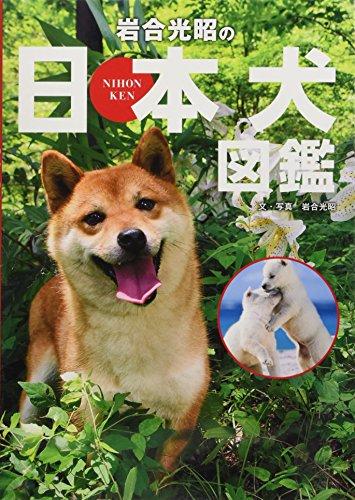 岩合光昭の日本犬図鑑
