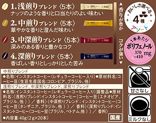 AGFちょっと贅沢な珈琲店ブラックインボックス焙煎アソート20本×6箱