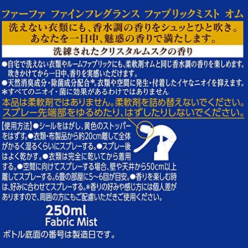 NSファーファ・ジャパン『ファーファファインフレグランスファブリックミストオム』