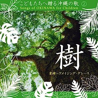 こどもたちへ贈る沖縄の歌2樹