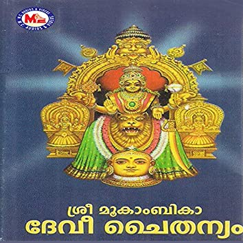 Sree Mookambika Devi Chaithanyam