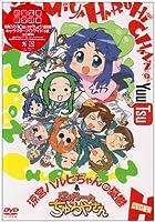 涼宮ハルヒちゃんの憂鬱とにょろ~ん☆ちゅるやさん DVD 最後(第3巻)