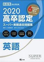 2020高卒認定スーパー実戦過去問題集 英語 (SUPER JーBook Series)