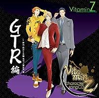 VitaminZ キャラクターソングCD「GTR編」