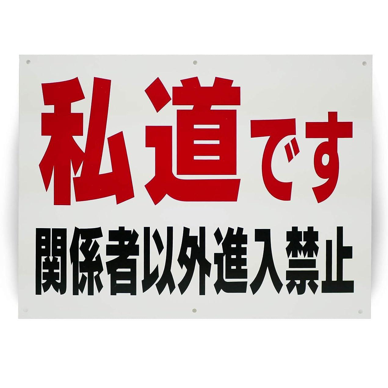 「私道です 関係者以外進入禁止」 注意 パネル看板 幅40cm×高さ30cm 厚さ1ミリ 大きな文字でわかりやすい