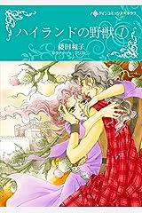 ハイランドの野獣 1 (ハーレクインコミックス) Kindle版