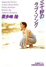 表紙: 三十秒のラブ・ソング CFギャング (光文社文庫) | 喜多嶋 隆