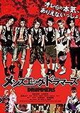 Men's egg Drummers(メンズ エッグ ドラマーズ) [DVD] image