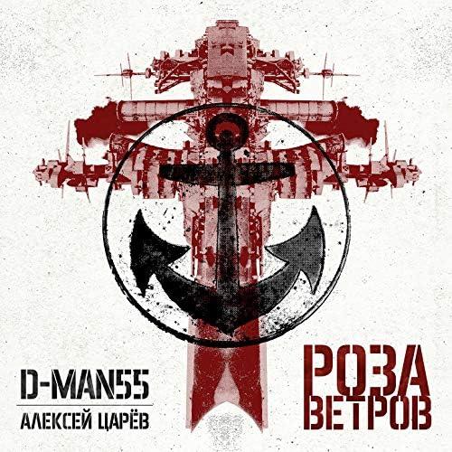 D-MAN 55 feat. Алексей Царев