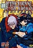 超ハンターラブラスremix (ダイトコミックス)