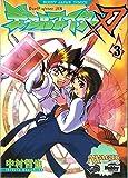 デュエルファイター刃 (3) (Hobby Japan comics)