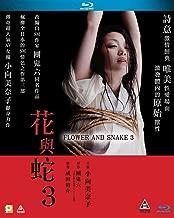 Flower & Snake 3 (Region A Blu-ray) (English Subtitled) Japanese Movie