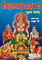 Shrimad Bhagwat Saptah Katha Pujan Vidhi