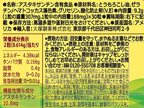 大塚製薬ネイチャーメイドアスタキサンチン30粒[機能性表示食品]