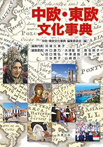 中欧・東欧文化事典