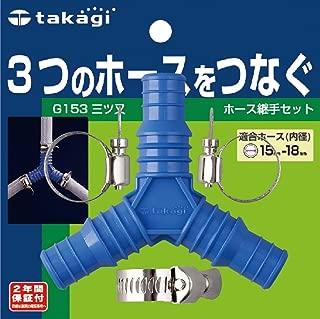 タカギ(takagi) ホース ジョイント 三ツ又ホース継手セット 太ホース 3つのホースをつなぐ G153FJB 【安心の2年間保証】