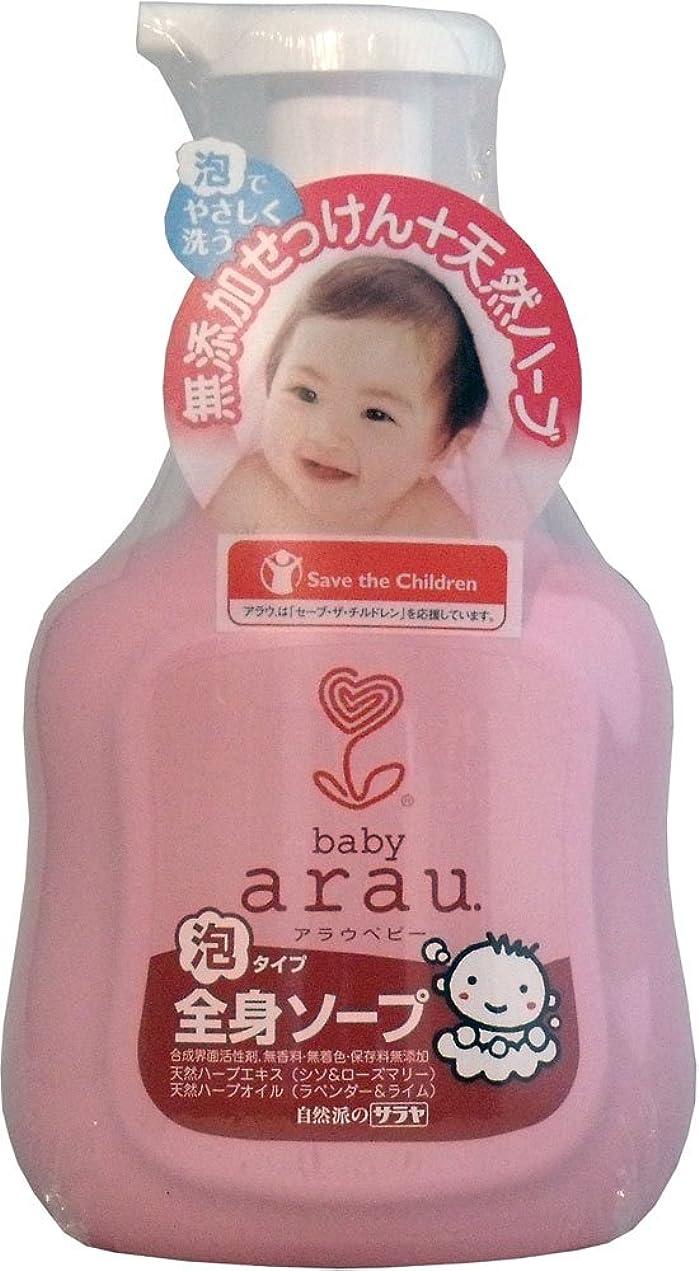 私たちお風呂を持っているジェット東京サラヤ アラウ ベビー泡全身ソープ本体 256493