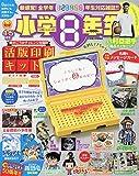 小学館スペシャル 小学8年生 2020年 04 月号 [雑誌]