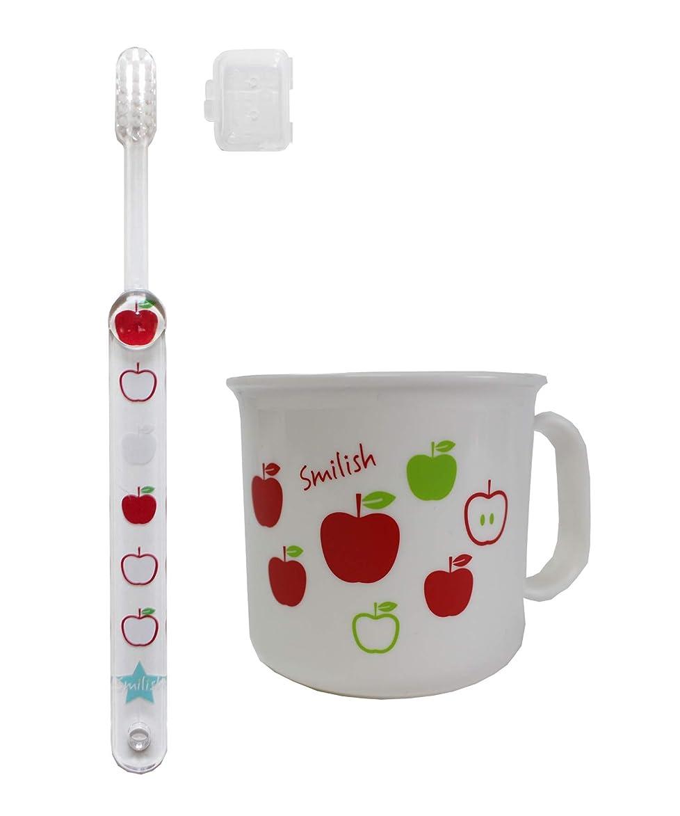 バーガー珍しい独占子ども歯ブラシ(キャップ付き) 耐熱コップセット アップル