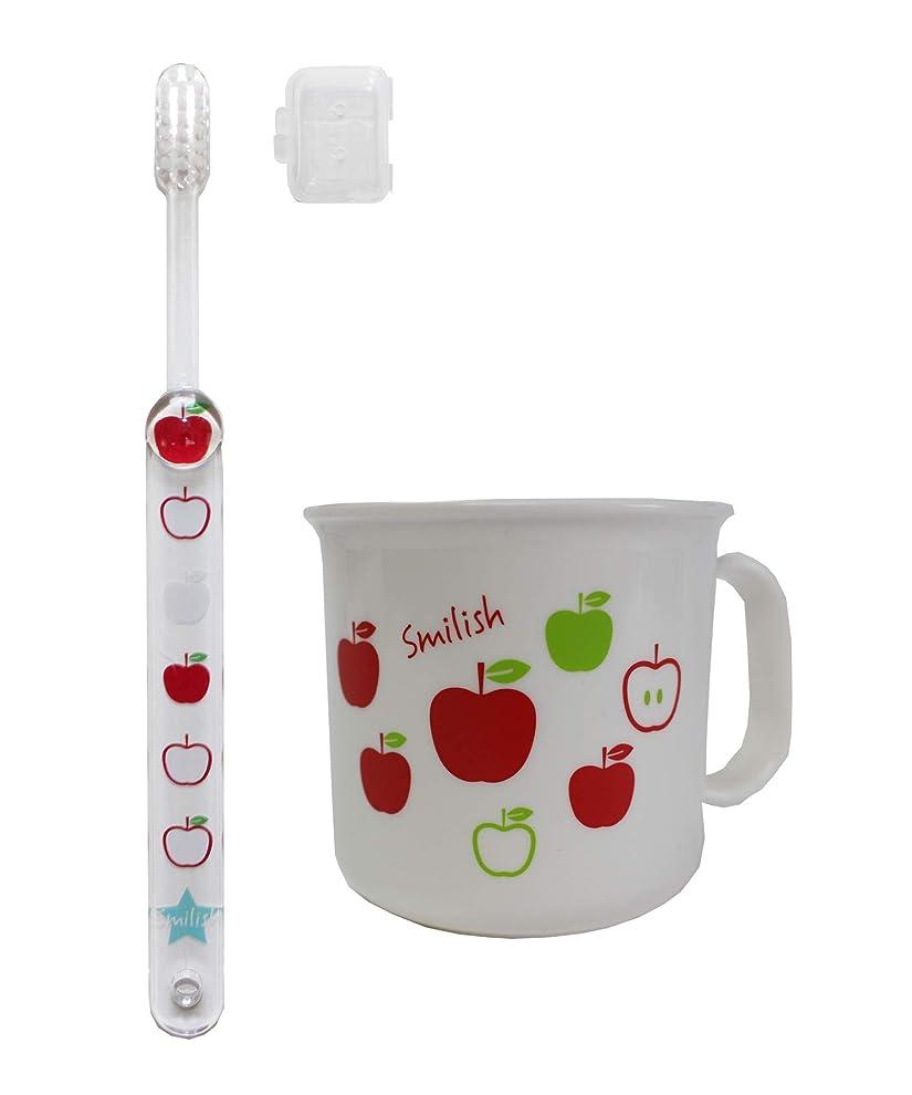 大破モーションうるさい子ども歯ブラシ(キャップ付き) 耐熱コップセット アップル