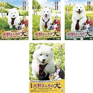 犬飼さんちの犬 TV版 全3巻 + 映画版 [レンタル落ち] 全4巻セット [マーケットプレイスDVDセット商品]