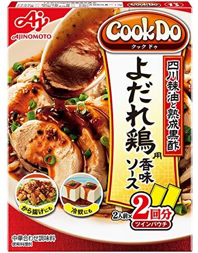 味の素 「Cook Do」 中華合わせ調味料 よだれ鶏用 3個