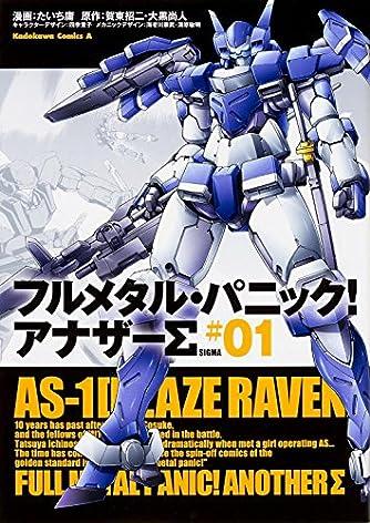 フルメタル・パニック! アナザーΣ (1) (カドカワコミックス・エース)