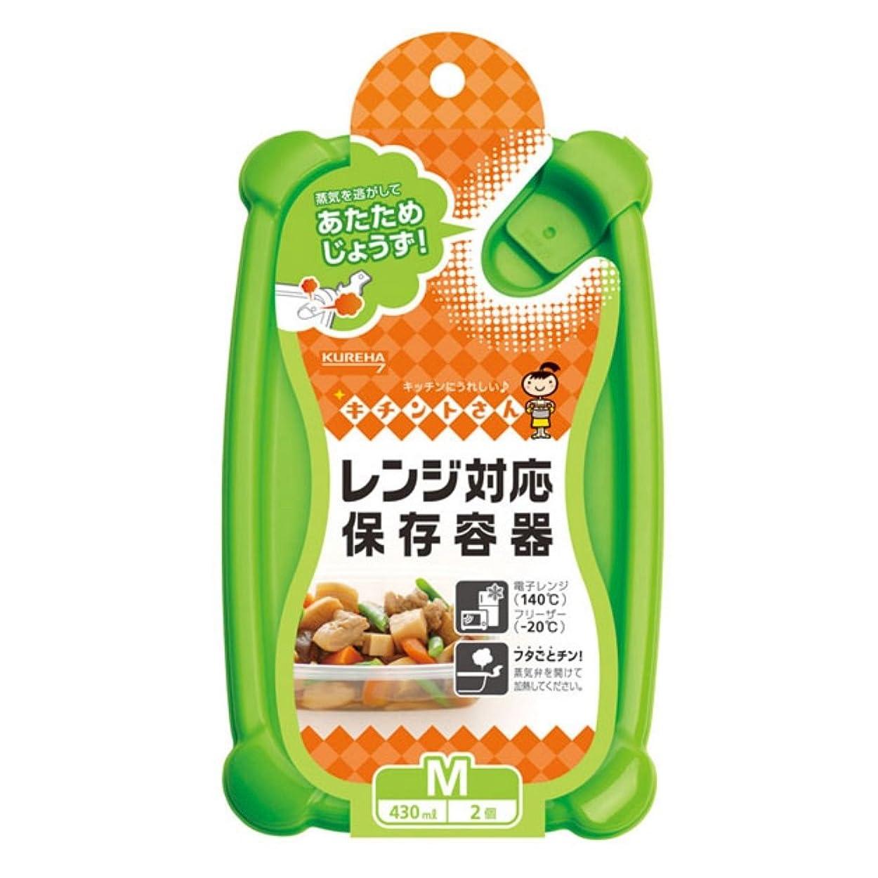 肉新年デモンストレーションレンジ対応保存容器M2個