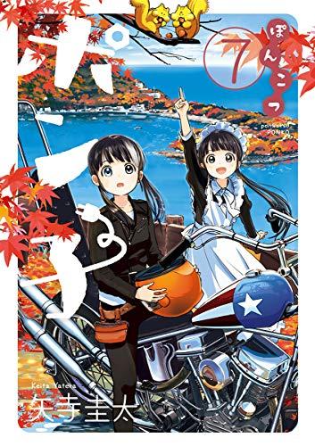 ぽんこつポン子(7) (ビッグコミックス)