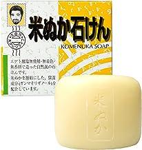 【12個セット】米ぬか石けん ヨネキチ 80g×12個 無添加
