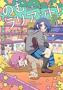 のむラリアット! 1巻 (まんがタイムKRコミックス)