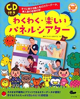 CD付き わくわく・楽しいパネルシアター (ナツメ社保育シリーズ)