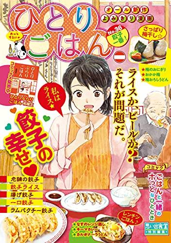 ひとりごはん 餃子一番! (ぐる漫)