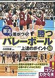 部活で差がつく! 勝つバレーボール 上達のポイント60 (コツがわかる本!)