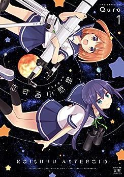 [Quro]の恋する小惑星(アステロイド) 1巻 (まんがタイムKRコミックス)