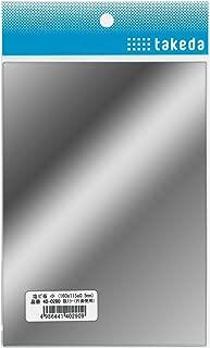 タケダ 塩ビ小型板 銀ミラー 片面仕様 0.5mm 【40-0290】